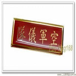 空軍儀隊名牌(銅質壓克力胸牌)(可客製)