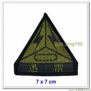 裝甲542旅低視度臂章(左到右)(迅雷部隊)【18-2-1】
