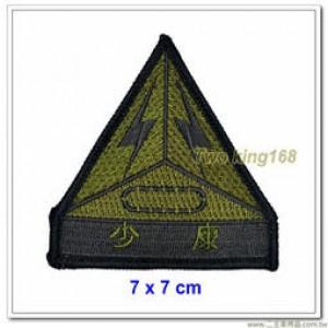 裝甲564旅低視度臂章(左到右)(少康部隊)【18-4】