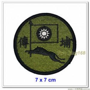 摩托化步兵298旅(埔傳部隊)低視度臂章【24-2-1】