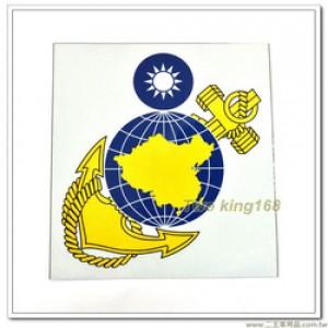海軍陸戰隊車貼貼紙(3M反光材質)(12公分)(小)