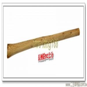 軍用十字鎬木柄(大) ★土木工具