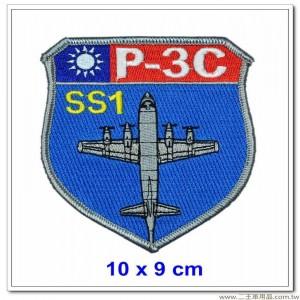 空軍P-3C獵戶座海上巡邏反潛機機種臂章【空軍臂章11-5-14】