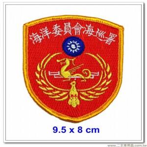 海洋委員會海巡署臂章(電繡版) ★海岸巡防署臂章【2-14-5】