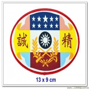 陸軍步兵127師精誠連臂章-金西師精誠連臂章-金門防衛司令部(班超部隊)(編織版)【國內112-18-7】