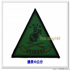 海軍陸戰隊學校臂章(新式)(低視度)(三角型)【M2-1】