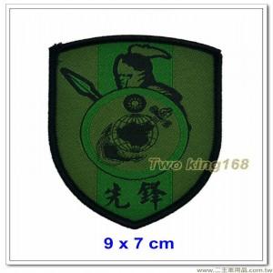 海軍陸戰隊先鋒部隊臂章(新式)(盾形)(低視度)【M2-2】