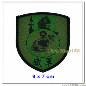 海軍陸戰隊鐵軍部隊臂章(新式)(盾形)(低視度)【M2-3】