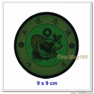 海軍陸戰隊鴻運部隊臂章(新式)(圓形)(低視度)【M2-7】