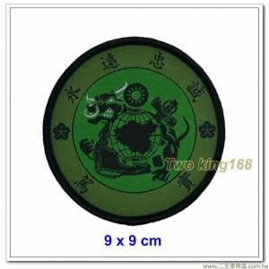海軍陸戰隊篤實部隊臂章(新式)(圓形)(低視度)【M2-8】