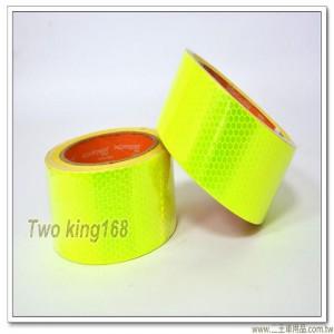 蜂巢式反光貼紙(黃色) ★反光警示膠帶 (5公分x9公尺)(單捲出售)