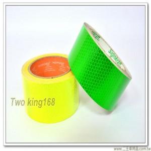 蜂巢式反光貼紙(綠色) ★反光警示膠帶 (5公分x9公尺)(單捲出售)