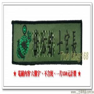 海軍陸戰隊戰術背心名牌(繡六個字內)(不含魔鬼氈)