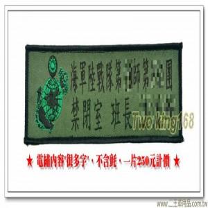海軍陸戰隊戰術背心名牌(繡很多字)(不含魔鬼氈)