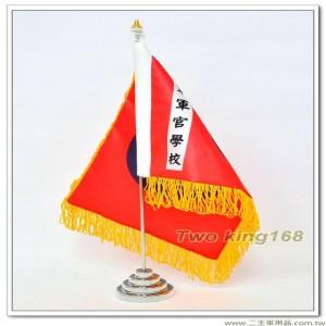 陸軍軍官學校軍旗(桌旗組)(含旗座)