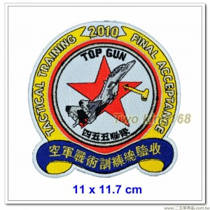 空軍戰術訓練總驗收臂章(455聯隊專用)【空軍臂章1-18-1】
