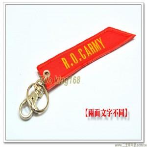 中華民國陸軍特戰指揮部鑰匙圈(勇猛頑強飛行前拆除)