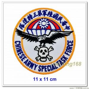 中華民國陸軍第三特遣隊臂章 ★政戰特遣隊【國內145】(不含氈)