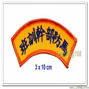 馬祖防衛指揮部幹訓班臂章(半月形)【B-32-2】