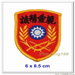 陸軍軍官學校臂章(黃埔部隊)(盾形)(明視度)【1-11-1】