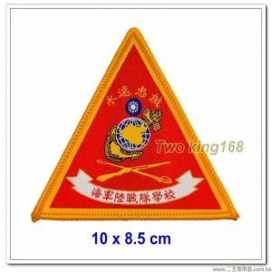 海軍陸戰隊學校臂章(新式)(三角形)(明視度)【M2-1-1】