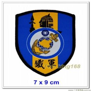 海軍陸戰隊鐵軍部隊臂章(新式)(盾形)(明視度)【M2-3-1】