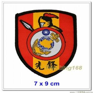 海軍陸戰隊先鋒部隊臂章(新式)(盾形)(明視度)【M2-2-1】