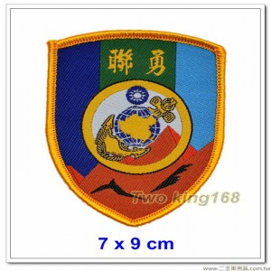 海軍陸戰隊聯勇部隊臂章(新式)(盾形)(明視度)【M2-4-1】