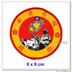 海軍陸戰隊鐵衛部隊臂章(新式)(圓形)(明視度)【M2-5-1】