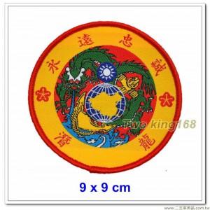 海軍陸戰隊潛龍部隊臂章(新式)(圓形)(明視度)【M2-6-1】