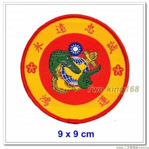 海軍陸戰隊鴻運部隊臂章(新式)(圓形)(明視度)【M2-7-1】