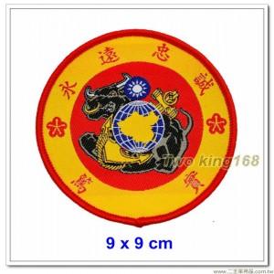 海軍陸戰隊篤實部隊臂章(新式)(圓形)(明視度)【M2-8-1】