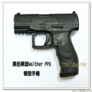 黑色華瑟Walther PPQ手槍(1比1真實比例)(訓練用假槍) ★奪槍練習
