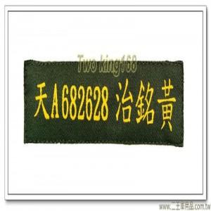 客製名條(復刻版-早期兵籍名條)(一式兩片) ★草綠服