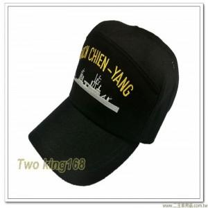 海軍建陽軍艦艦小帽(絨布帽)【DDG-912】★陽字號驅逐艦