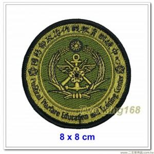國防部政治作戰教育訓練中心臂章(不含氈)【國內89-1】