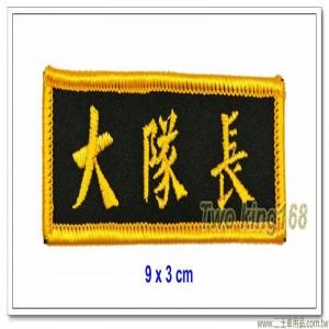 大隊長義警胸章(9x3公分)(黑底布質) ★民防胸章 ★民防大隊 ★義勇警察
