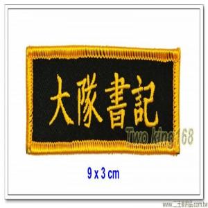 大隊書記義警胸章(9x3公分)(黑底布質) ★民防胸章 ★民防大隊 ★義勇警察