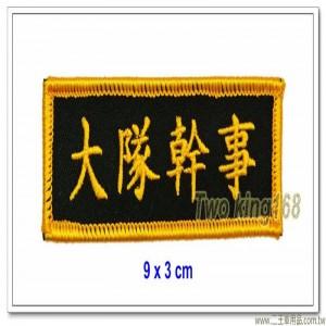 大隊幹事義警胸章(9x3公分)(黑底布質) ★民防胸章 ★民防大隊 ★義勇警察