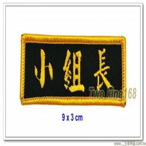 小組長義警胸章(9x3公分)(黑底布質) ★民防胸章 ★民防大隊 ★義勇警察
