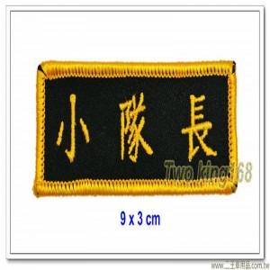 小隊長義警胸章(9x3公分)(黑底布質) ★民防胸章 ★民防大隊 ★義勇警察
