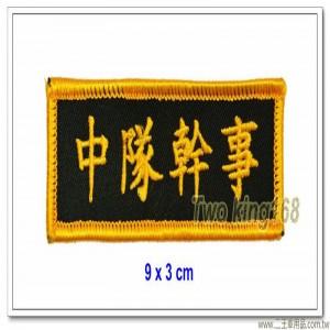 中隊幹事義警胸章(9x3公分)(黑底布質) ★民防胸章 ★民防大隊 ★義勇警察