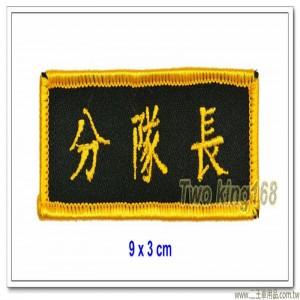 分隊長義警胸章(9x3公分)(黑底布質) ★民防胸章 ★民防大隊 ★義勇警察