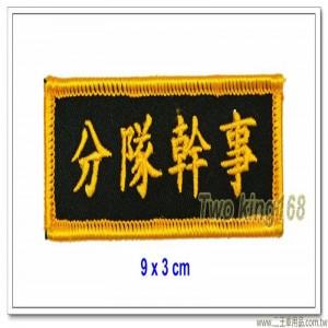 分隊幹事義警胸章(9x3公分)(黑底布質) ★民防胸章 ★民防大隊 ★義勇警察