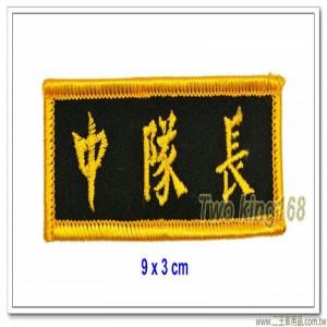中隊長義警胸章(9x3公分)(黑底布質) ★民防胸章 ★民防大隊 ★義勇警察