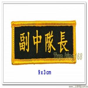 副中隊長義警胸章(9x3公分)(黑底布質) ★民防胸章 ★民防大隊 ★義勇警察