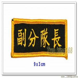 副分隊長義警胸章(9x3公分)(黑底布質) ★民防胸章 ★民防大隊 ★義勇警察