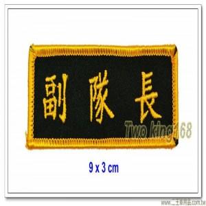 副隊長義警胸章(9x3公分)(黑底布質) ★民防胸章 ★民防大隊 ★義勇警察