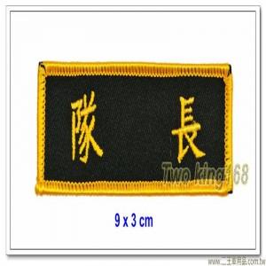 隊長義警胸章(9x3公分)(黑底布質) ★民防胸章 ★民防大隊 ★義勇警察