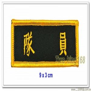 隊員義警胸章(9x3公分)(黑底布質) ★民防胸章 ★民防大隊 ★義勇警察